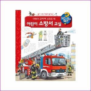 어린이 소방서 교실-왜왜왜 어린이 과학책 시리즈 16