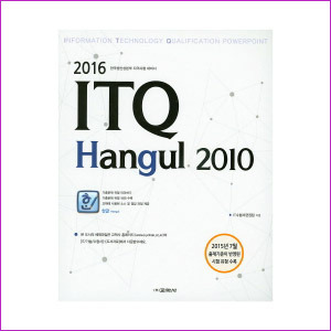 한글 2010 ITQ (2019)