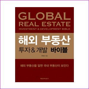 해외 부동산 투자 & 개발 바이블