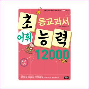 초등교과서 어휘능력 12000 A-3 단계