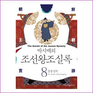 박시백의 조선왕조실록 08 - 중종실록 (개정판)