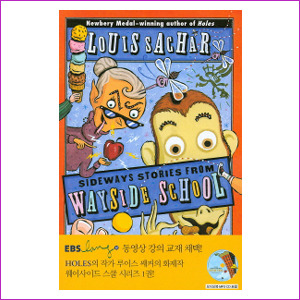 Sideways Stories from Wayside School - 웨이사이드 스쿨 1