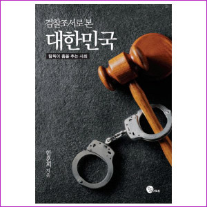 검찰 조사로 본 대한민국