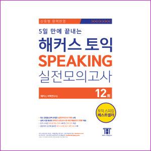5일 만에 끝내는 해커스 토익 Speaking 실전 모의고사 12회 : 2015 신유형 완벽반영