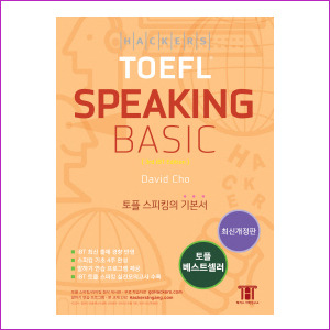 Hackers TOEFL Speaking Basic(해커스 토플 스피킹베이직)(2015) 3rd iBT Edition