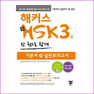 해커스 중국어 신 HSK 3급 한 권으로 합격(2015)