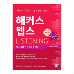 해커스 텝스 Listening (2015)최신개정판