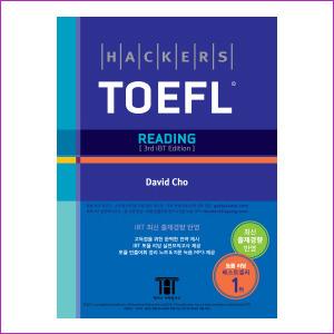 해커스 토플 리딩 HACKERS TOEFL READING