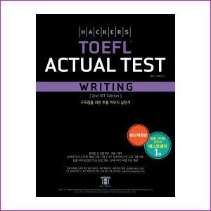 해커스 토플 액츄얼 라이팅 TOEFL ACTUAL TEST WRITING