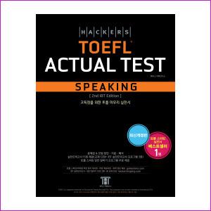 해커스 토플 액츄얼 테스트 스피킹 TOEFL ACTUAL TEST SPEAKING