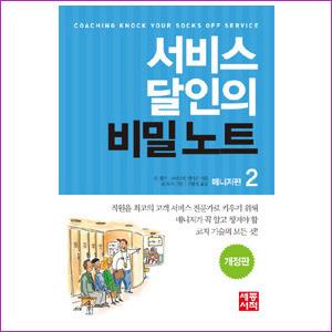 서비스 달인의 비밀노트 2 매니저편 (개정판)