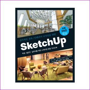 Sketch Up(스케치업) : 감각적인 건축/인테리어 디자인을 위한 (CD1장포함)