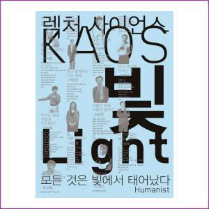 빛 Light 모든 것은 빛에서 태어났다