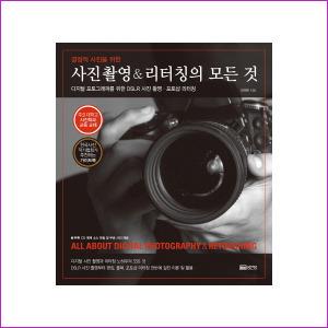 사진촬영 & 리터칭의 모든 것 (CD1장 포함) - 결정적 사진을 위한