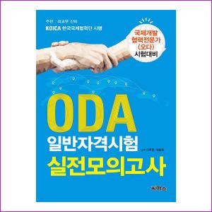 ODA 일반자격시험 실전모의고사 (국제개발협력전문가(오다) 시험대비)