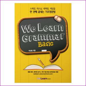 We Learn Grammar Basic - 스피킹, 리스닝, 라이팅, 리딩을 한 권에 끝내는 기초영문법
