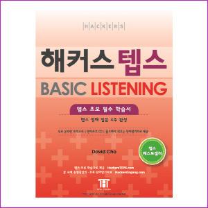 해커스 텝스 Basic Listening (CD 포함) - 텝스 초보 필수 학습서, TAPE 별매