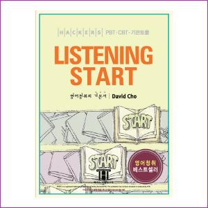 Hackers Listening Start (해커스 리스닝 스타트) : PBT CBT 기관토플