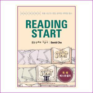 Hackers TOEFL Reading Start - 한 권으로 끝내는 토플 리딩